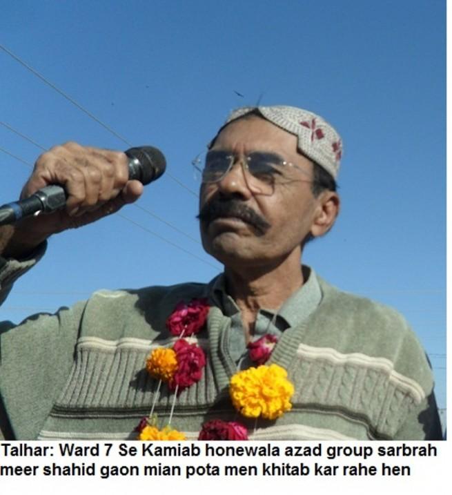 Talhar Meer Shahid Talpur