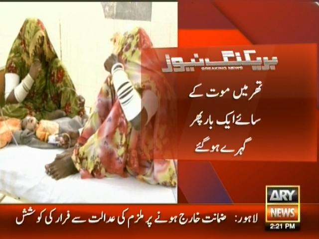 Thar Children Death– Breaking News – Geo