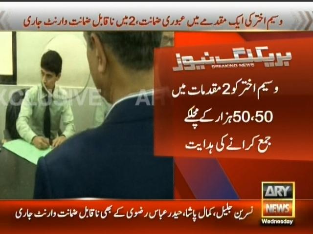 Wasim Akhtar,Interim Bail,Approved– Breaking News – Geo