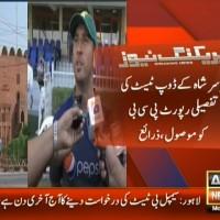Yasir Shah,Dope Test Report– Breaking News – Geo