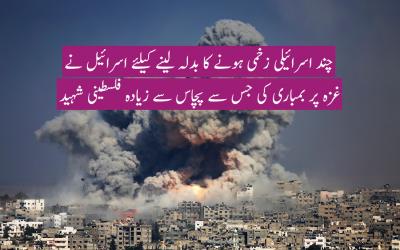Israeli air strike over Gaza City