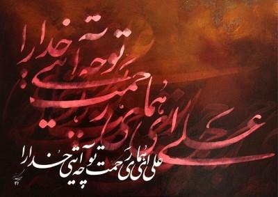 Hummaye Rehmat