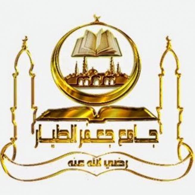 Sayyedna Ja'far e Tayyar a.s University