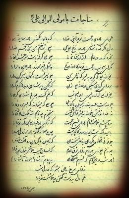 Manuscript of Sheheryar e Tabzeri