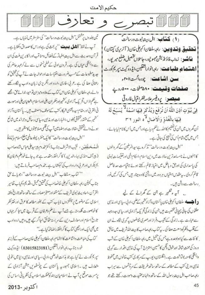 Professor Farooqi's Comments
