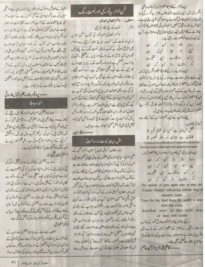 Professor Farooqui's review in Akhbar e Urdu