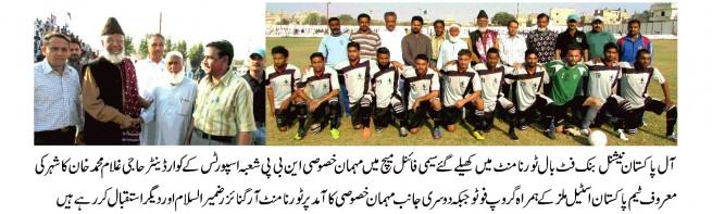 All Paksitan NBP Foot Ball Tournament