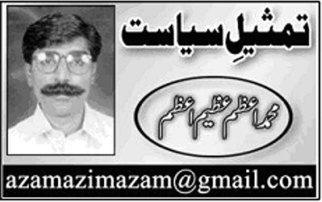 Azam Azeem Azam