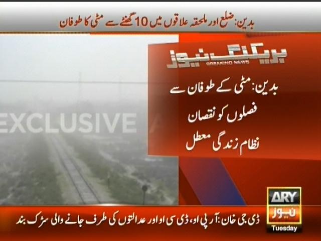 Badin Dust Storm– Breaking News – Geo