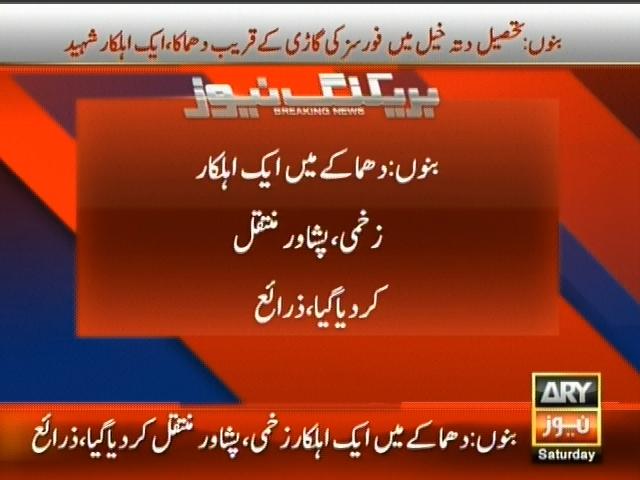 Datta Khel Blast– Breaking News – Geo