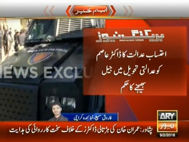 Dr. Asim, Judicial Custody– Breaking News – Geo