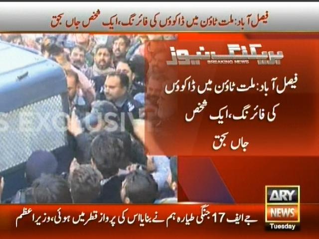 Faisalabad– Breaking News – Geo