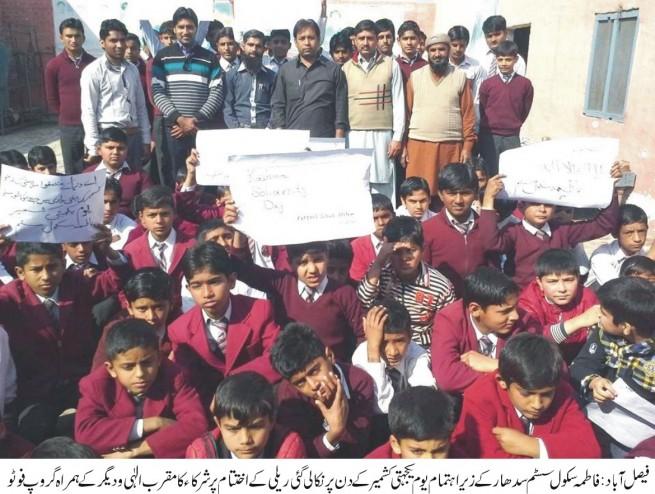 Faisalabad School Child