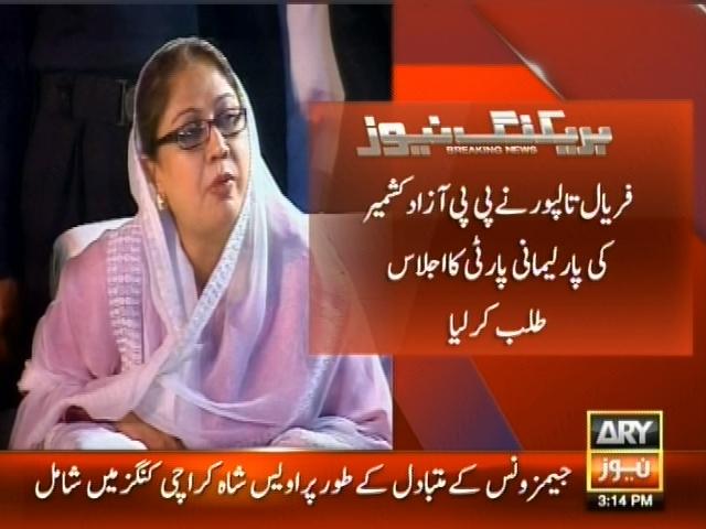 Faryal Talpur Meeting– Breaking News – Geo