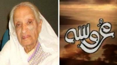 Fatima Surayya Bajia Dramas