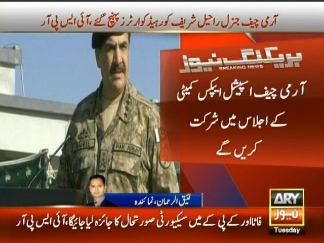 General Raheel Sharif – Breaking News – Geo