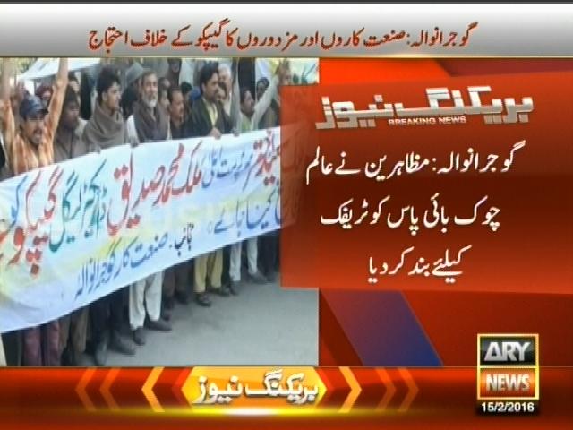 Gujranwala Protest– Breaking News – Geo