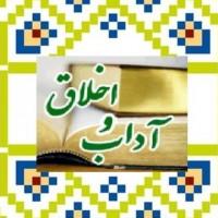 IKhlaq o Adaab