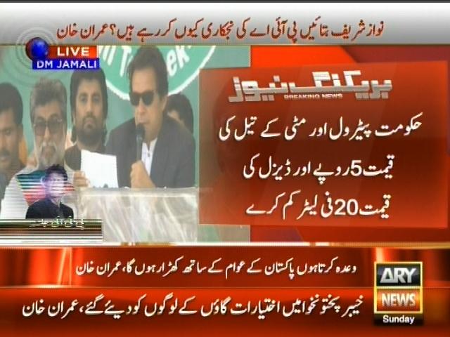 Imran Khan,Five Demands– Breaking News – Geo