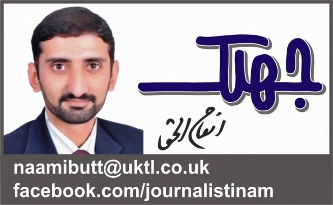 Inam Ul Haq