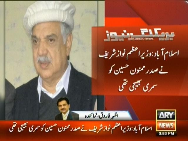 Iqbal Zafar Jhagra– Breaking News – Geo