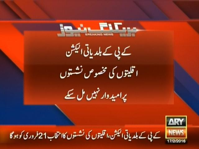 KPK Municipal Elections– Breaking News – Geo