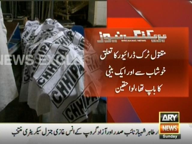 Karachi Police Operations– Breaking News – Geo