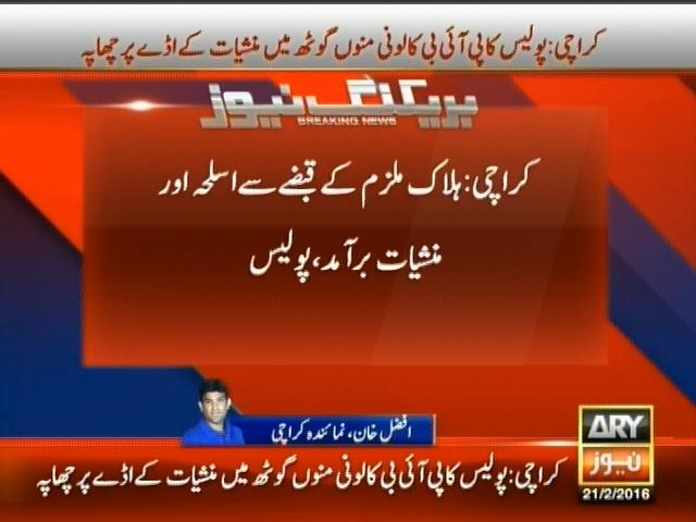 Karachi Police Raid– Breaking News – Geo