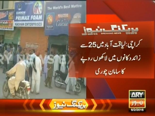 Karachi Shops Robbery– Breaking News – Geo