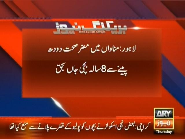 Lahore Girl Dead– Breaking News – Geo