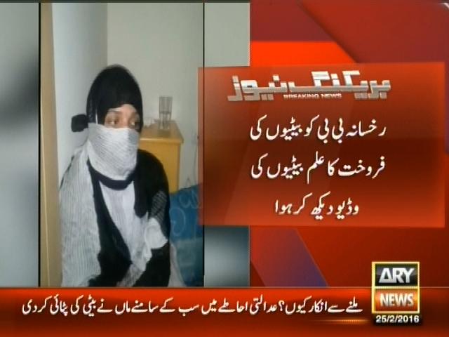Lahore Human Smuggling– Breaking News – Geo