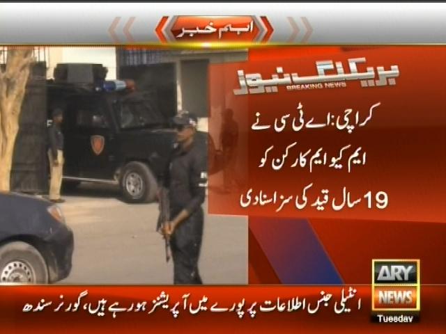MQM Worker Punishment– Breaking News – Geo