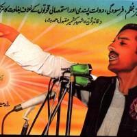 Maqbool Butt Shaheed