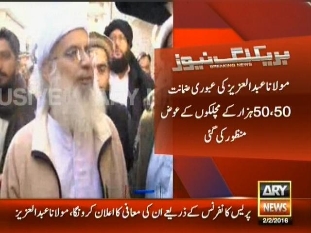 Maulana Abdul Aziz – Breaking News – Geo