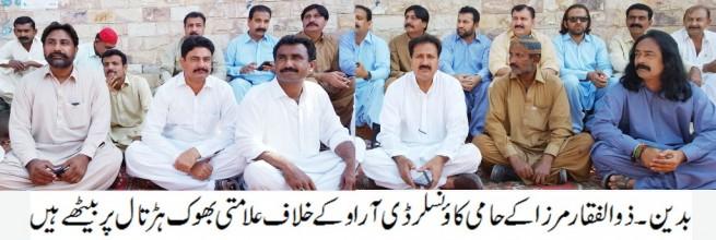 Mirza Group Bokh Hartal