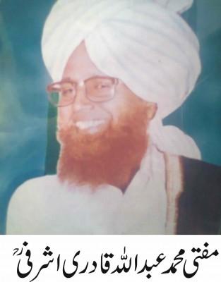 Mufti Muhammad Abdullah