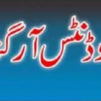 Muslim Students Organisation
