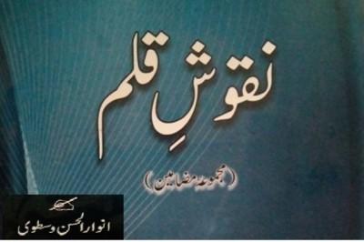 Naqoosh Qalam