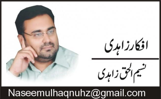 Nasim-ul Zahedi