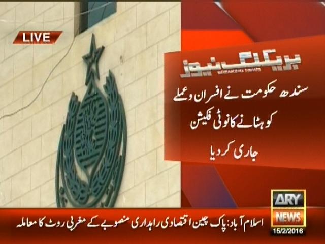 Officials Staff Notification– Breaking News – Geo
