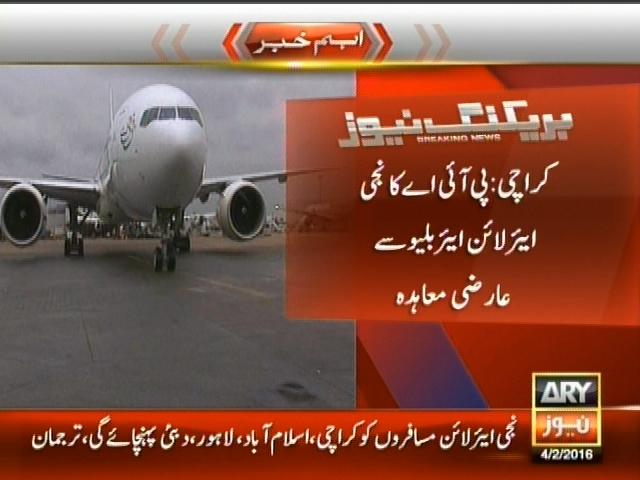 PIA,Air Blue Agreement– Breaking News – Geo