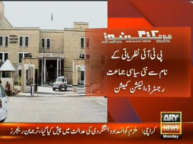 PTI Ideological– Breaking News – Geo