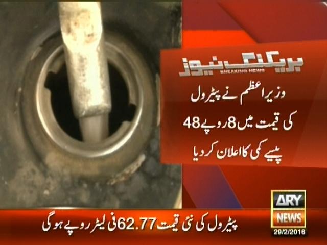 Petrol Price– Breaking News – Geo