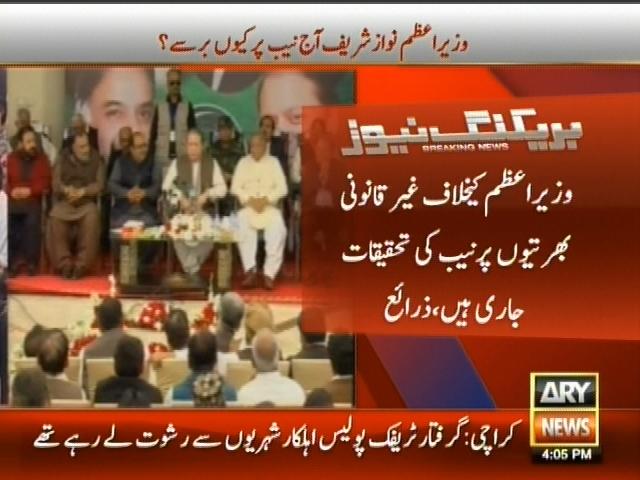 Prime Minister Case Inquiry– Breaking News – Geo