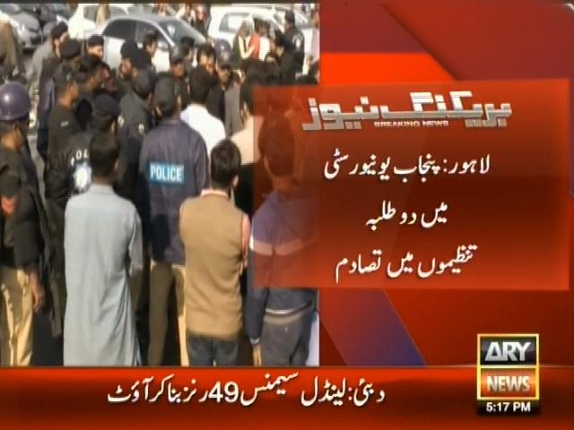 Punjab University– Breaking News – Geo