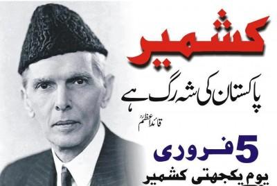 Quaid-e-Azam Saying About Kashmir