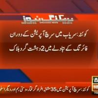Quetta Operations– Breaking News – Geo