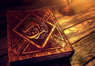 Quran and Sunnat