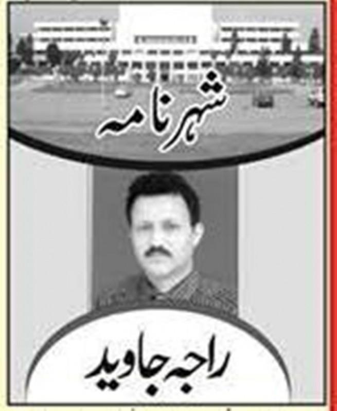 Raja Javed