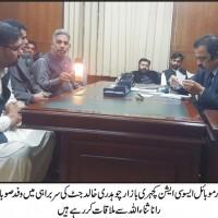 Rana Sanaullah, Meeting